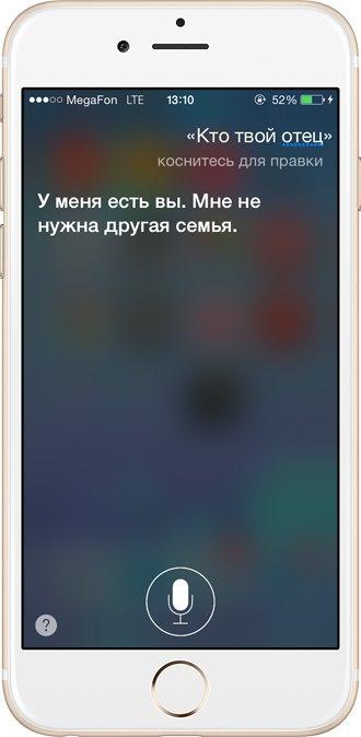 Поговори с ней: Интервью  с русскоязычной Siri. Изображение № 15.