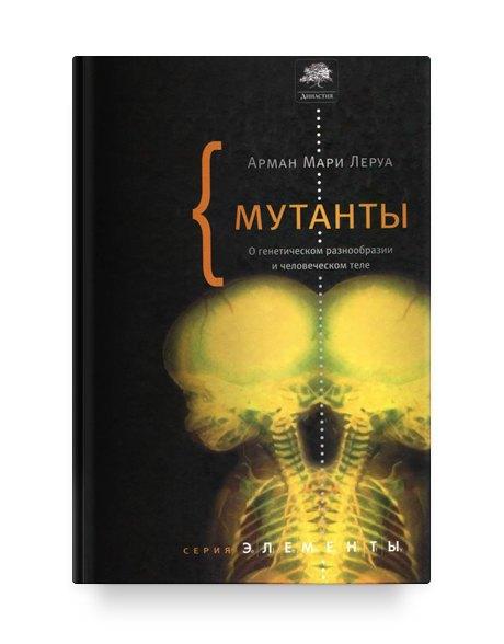 Внутренний мир: 10 книг об удивительной физиологии человека. Изображение № 6.