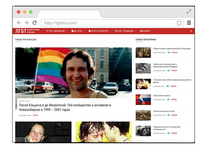 В закладки: Музей истории ЛГБТ в России. Изображение № 1.