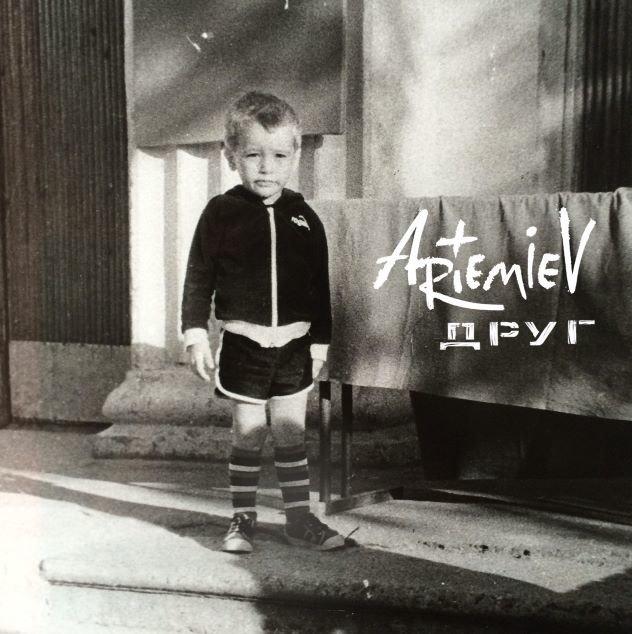 ARTEMIEV выпустили EP «Друг» с детским фото  на обложке. Изображение № 1.