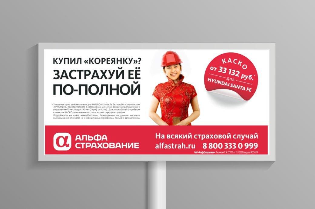 Развидеть: Архаичный сексизм  в российской рекламе. Изображение № 2.