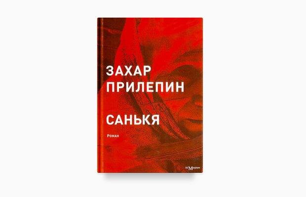 Хиты русской литературы: Аудиокниги, которые стоит послушать. Изображение № 6.