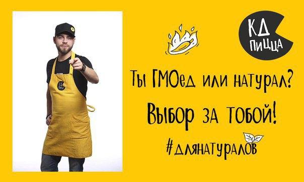 В Калининграде запустили рекламу пиццы  «для натуралов». Изображение № 2.