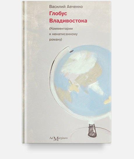 От Шанхая до Нью-Йорка: Литературные гиды по городам мира. Изображение № 9.