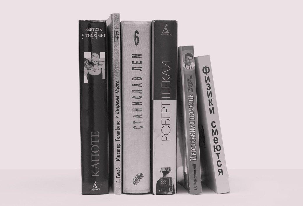 Научный журналист Ирина Якутенко  о любимых книгах. Изображение № 2.