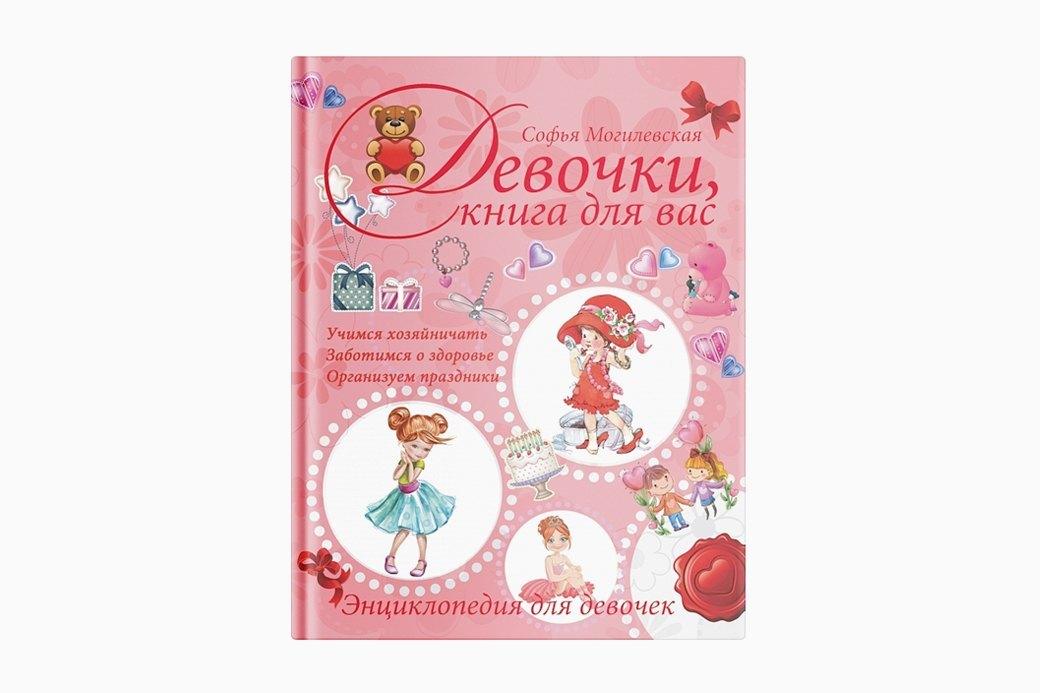 Родился девочкой — терпи: Что не так  с детскими энциклопедиями. Изображение № 1.