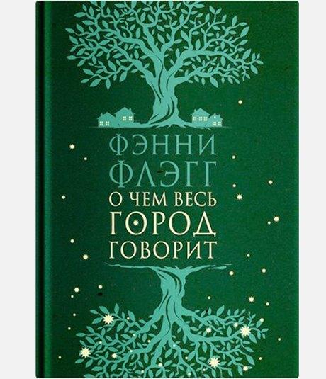 Что читать осенью: 10 важных новинок на русском языке. Изображение № 1.