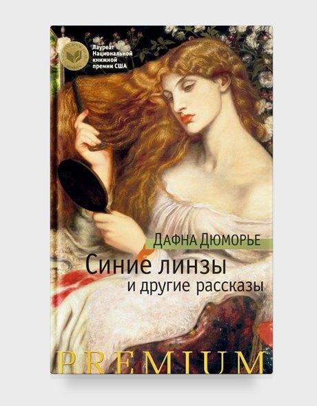 Что читать летом: 11 долгожданных книг на русском. Изображение № 3.