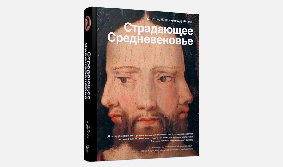 Книга «Страдающее Средневековье». Изображение № 1.