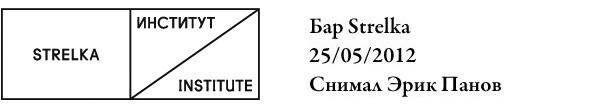 Парадный вид: Люди на открытии летней программы института Strelka. Изображение № 1.