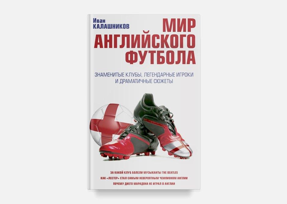 Книга Ивана Калашникова «Мир английского футбола» . Изображение № 1.