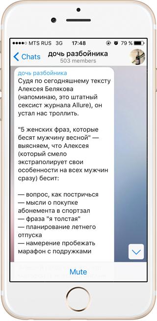 На кого подписаться: Telegram-канал о гендерных клише в СМИ. Изображение № 1.