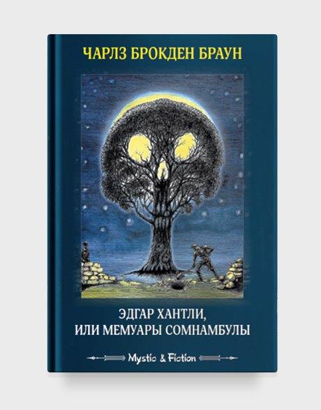 Что читать летом: 11 долгожданных книг на русском. Изображение № 11.