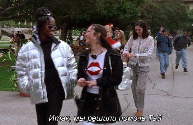 Культовый ромком  «Бестолковые»:  Гид по стилю 90-х. Изображение № 27.