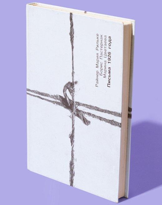 Архитектор  Юлия Ардабьевская  о любимых книгах. Изображение № 12.