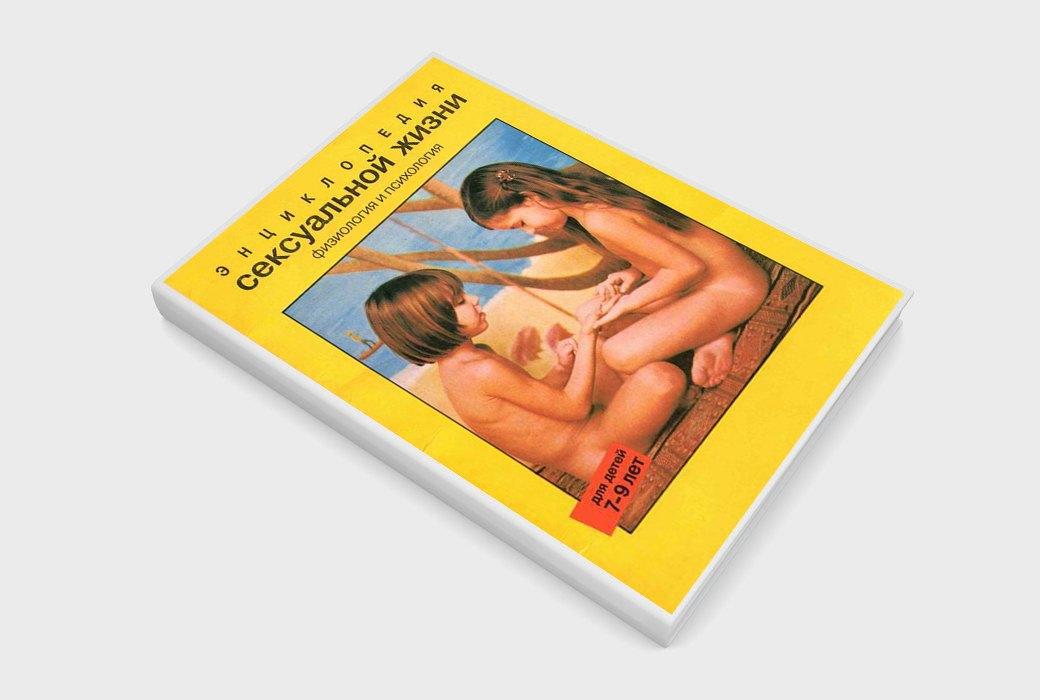 Сексуальное воспитание:  6 книг для детей  и родителей. Изображение № 1.