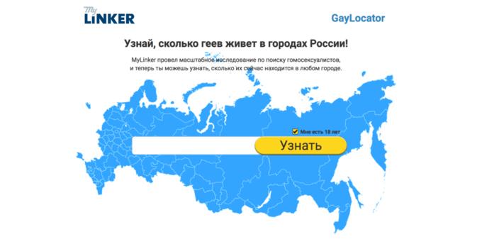 Запущена петиция против гомофобного проекта «Гей-локатор». Изображение № 1.