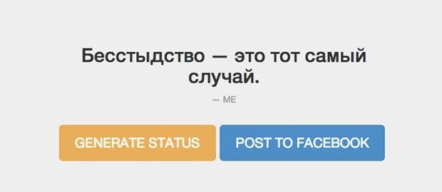 Генератор статусов  для фейсбука  «What Would I Say?» . Изображение № 10.