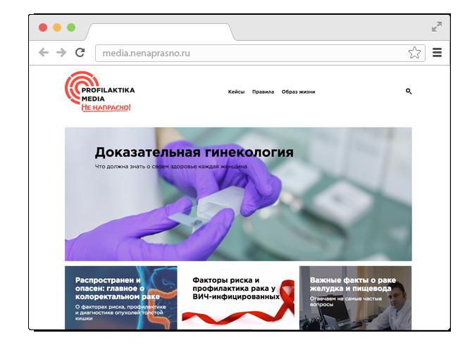 В закладки: Сайт о доказательной медицине Profilaktika.Media. Изображение № 1.