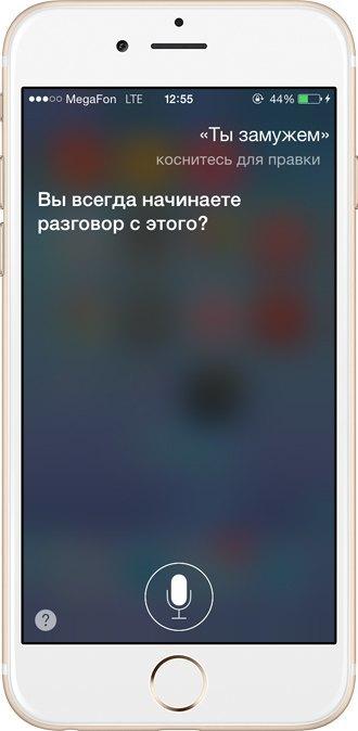 Поговори с ней: Интервью  с русскоязычной Siri. Изображение № 5.