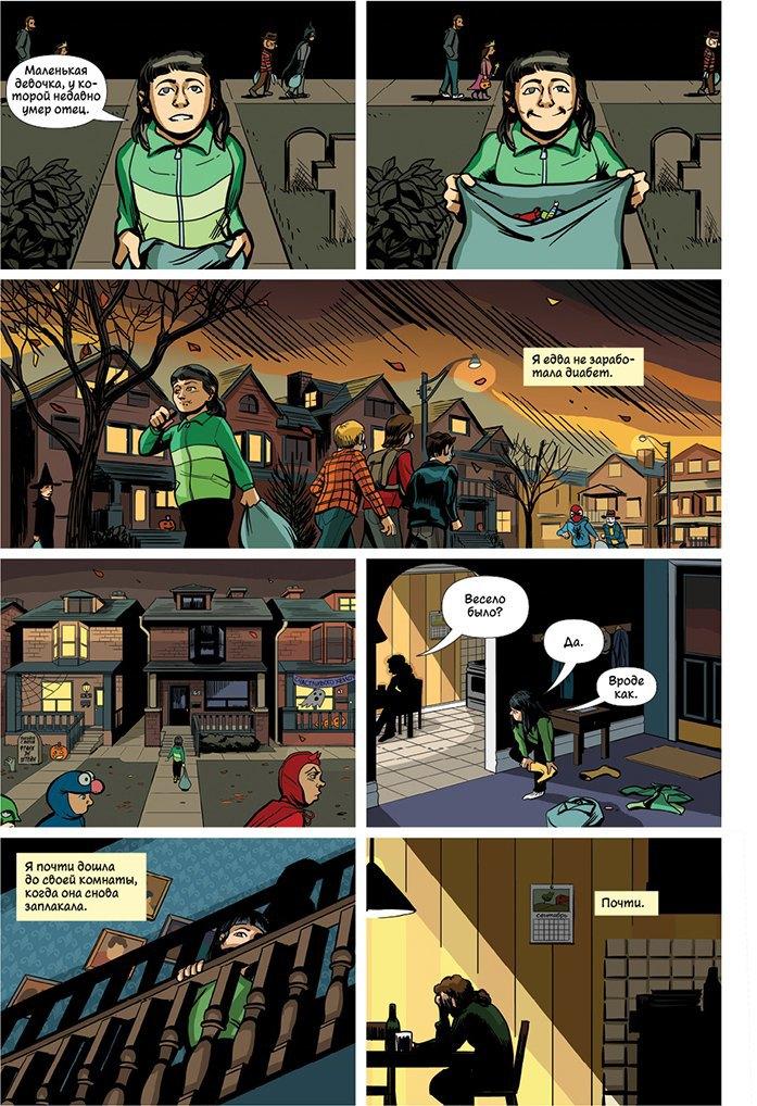 «Секс-преступники»: Отрывок из комикса об оргазмах и ограблениях. Изображение № 7.