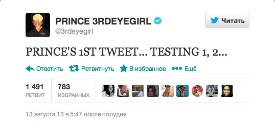 Певец Принс завел твиттер, и это надо видеть. Изображение № 2.