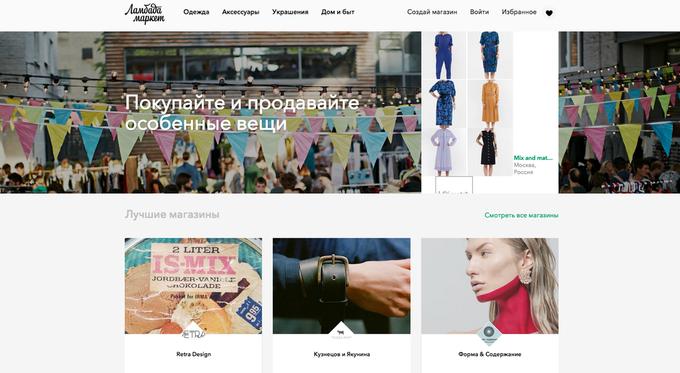 «Ламбада-маркет» открыла онлайн-магазин российских марок. Изображение № 1.