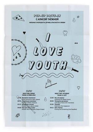 Как нарядиться  на открытие drive-in кинотеатра I Love Youth. Изображение № 3.