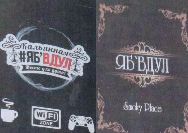 В Магнитогорске запретили рекламу кальянной «ЯБ'ВДУЛ». Изображение № 1.