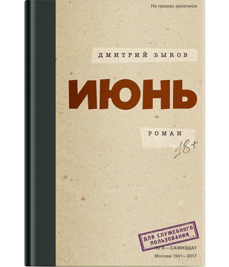 Что читать осенью: 10 важных новинок на русском языке. Изображение № 2.