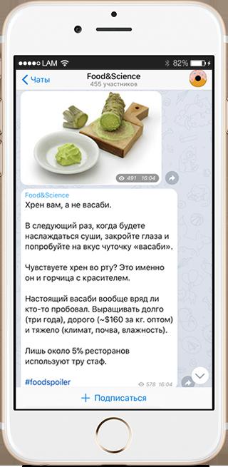 На кого подписаться: Телеграм о научном подходе к еде. Изображение № 1.
