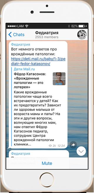 На кого подписаться: Телеграм-канал педиатра Фёдора Катасонова. Изображение № 1.