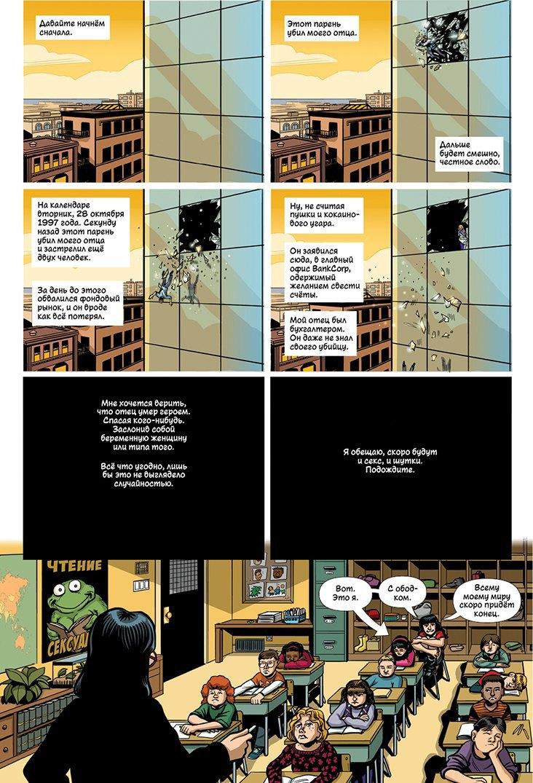 «Секс-преступники»: Отрывок из комикса об оргазмах и ограблениях. Изображение № 5.
