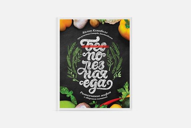 10 книг о пищевых расстройствах, диетах и самооценке. Изображение № 6.