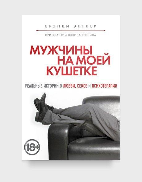 Теория и практика: 12 увлекательных нон-фикшен-книг о сексе. Изображение № 7.