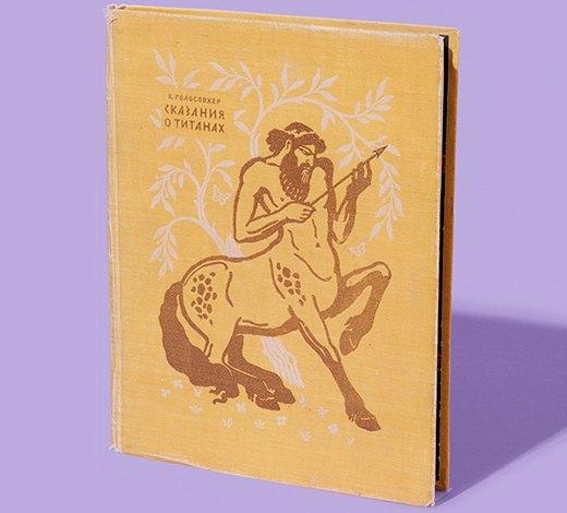 Искусствовед Надя Плунгян о любимых книгах. Изображение № 4.