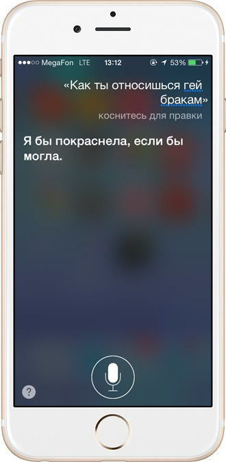 Поговори с ней: Интервью  с русскоязычной Siri. Изображение № 17.