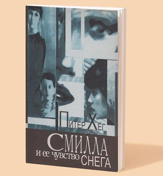 Редактор «Афиши» Нина Назарова  о любимых книгах. Изображение № 10.
