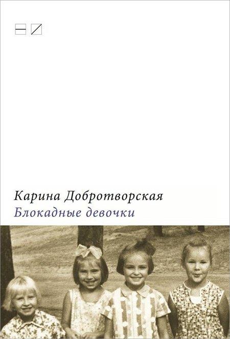 Экс-глава Condé Nast Россия написала книгу о блокадном Ленинграде. Изображение № 1.