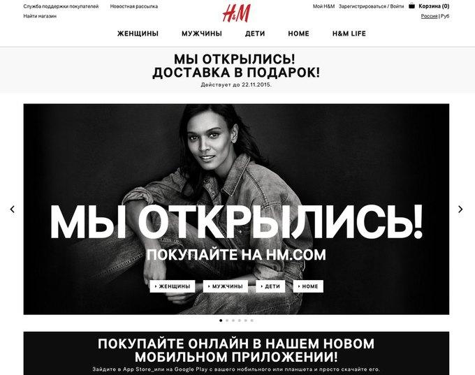 H&M запустили российский онлайн-магазин
