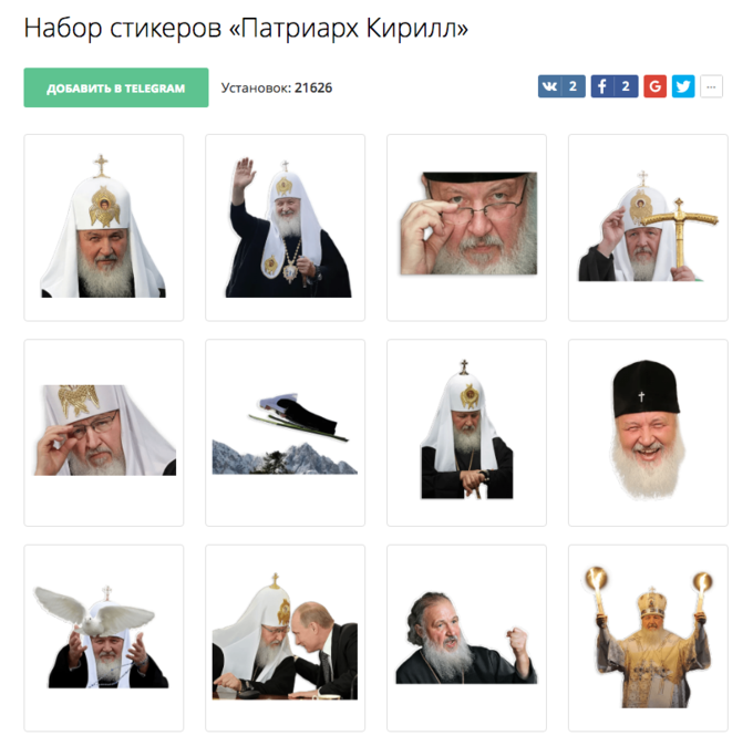 В РПЦ раскритиковали стикеры с патриархом Кириллом. Изображение № 1.