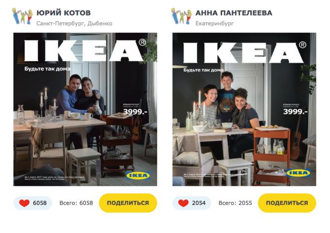 Первые места в конкурсе IKEA заняли однополые пары. Изображение № 1.