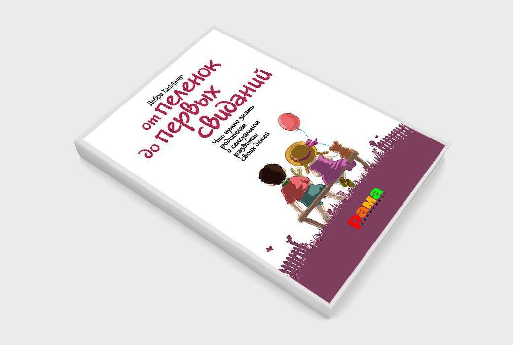 Сексуальное воспитание:  6 книг для детей  и родителей. Изображение № 6.