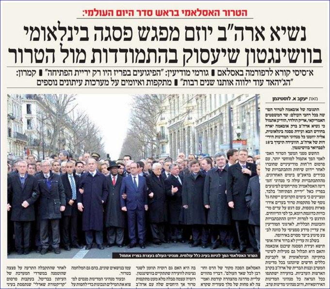 Израильская газета удалила женщин с фотографии мировых лидеров. Изображение № 1.