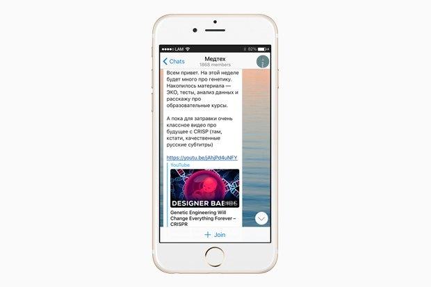 На кого подписаться в Telegram: 10 увлекательных каналов о здоровье. Изображение № 9.