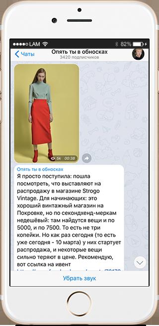 На кого подписаться: Телеграм о секондах «Опять ты в обносках». Изображение № 4.