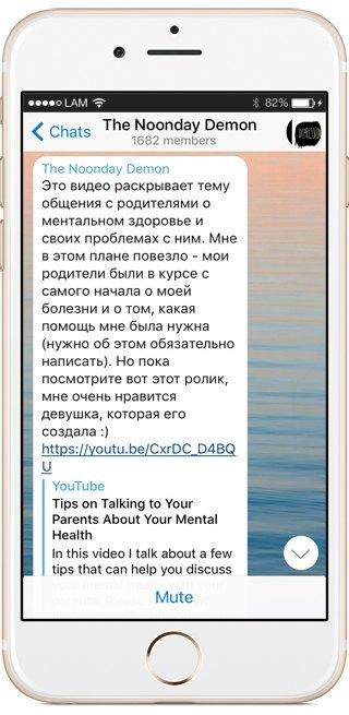 На кого подписаться: Telegram-канал орасстройствах психики. Изображение № 4.