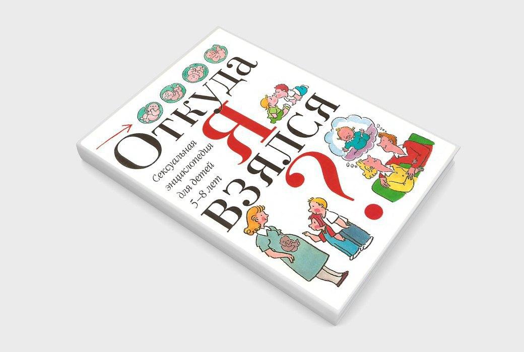 Сексуальное воспитание:  6 книг для детей  и родителей. Изображение № 2.