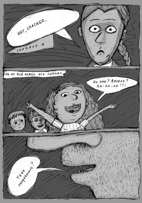 Автор комикса  «Мой секс» о разговорах  на откровенные темы. Изображение № 3.