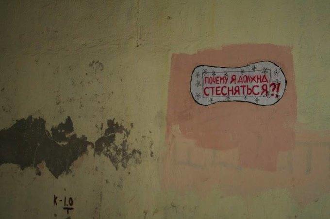 В Петербурге появились граффити в защиту менструации. Изображение № 5.